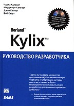 Borland Kylix. Руководство разработчика с CD