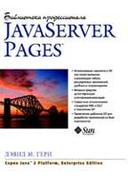 Java Server Pages. Библиотека профессионала