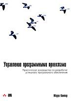 Управление программными проектами. Практическое руководство по разработке успешного программного обеспечения