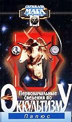 Первоначальные сведения по оккультизму