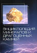 Энциклопедия минералов и драгоценных камней