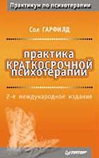 Практика краткосрочной психотерапии. 2-е издание