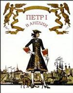 Лицей. Петр I в Англии. Историческая повесть