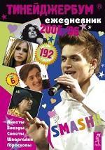 Тинейджербум для девчонок 2005-2006: SMASH!!