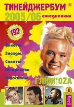 Тинейджербум для девчонок 2005-2006: Глюк`Ozа