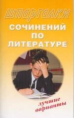 Шпаргалки сочинений по литературе. Лучшие варианты