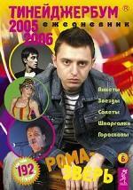 Тинейджербум для девчонок 2005-2006: Рома Зверь