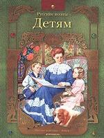 Русские поэты - детям. Стихи