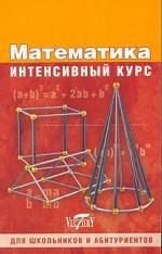 Математика. Интенсивный курс для школьников и абитуриентов
