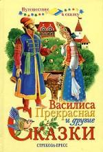 Василиса Прекрасная и другие сказки. Русские народные сказки из сборника А.И. Афанасьева