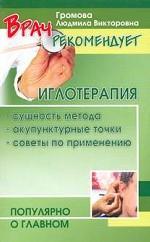 Иглотерапия: сущность метода, акупунктурные точки, советы по применению
