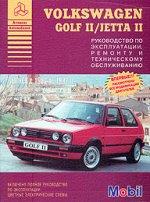 """Автомобили """"VOLKSWAGEN Golf II/Jetta II"""". Выпуск 1983-1992 гг. Бензиновые двигатели: 1,3, 1,6, 1,8 л. Дизельные и турбодизельные двигатели: 1,6 л. Руководство по эксплуатации, ремонту и техническому обслуживанию"""