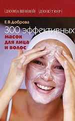300 эффективных масок для лица и волос