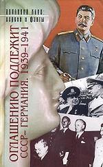 Оглашению подлежит: СССР - Германия. 1939-1941. Документы и материалы