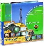 """Фотоальбом """"Франция"""" на 72 фотографии"""