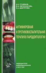Антимикробная и противовоспалительная терапия в пародонтологии