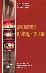 А. И. Грудянов, А. С. Григорьян, О. А. Фролова. Диагностика в пародонтологии 150x234