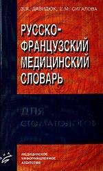 Русско-французский медицинский словарь для стоматологов