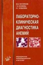 Лабораторно-клиническая диагностика анемий