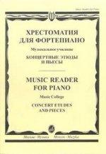 Хрестоматия для фортепиано. Музыкальное училище. Концертные этюды и пьесы