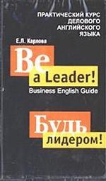 Будь лидером