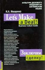 Заключим сделку! Культура делового общения на анлийском языке. Let`s Make a Deal! Business Culture Guide