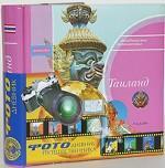 Таиланд. Фотоальбом