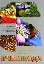 Золотая книга пчеловода