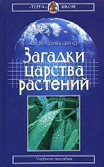 Загадки царства растений