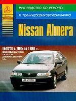 """Автомобиль Nissan """"Almera"""" выпуска 1995-99. Руководство по ремонту и техническому обслуживанию"""