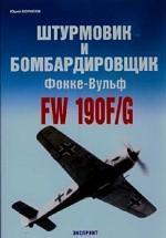Штурмовик и бомбардировщик Фокке-Вульф FW 190F/G
