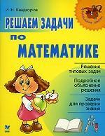 Решаем задачи по математике