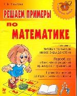 Математика. Решаем примеры по математике. Решение типовых примеров