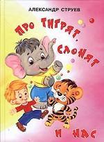 Про тигрят, слонят и нас