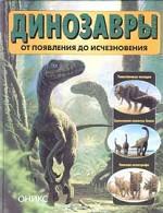 Динозавры от появления до исчезновения