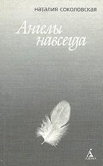Ангелы навсегда