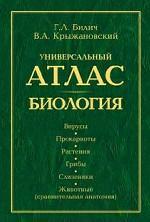 Универсальный атлас. Биология. В трех книгах. Книга 2. Вирусы. Прокариоты. Растения. Грибы. Слизевики. Животные