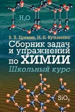 Химия. Сборник задач и упражнений. Школьный курс
