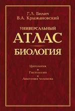 Универсальный атлас. Биология. В трех книгах. Книга 1. Цитология. Гистология. Анатомия человека