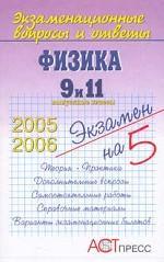 Физика. 9-11 классы
