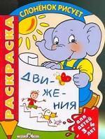 Стрекоза. Слоненок рисует. Движения