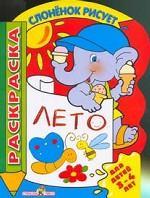 Стрекоза. Слоненок рисует. Лето