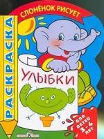 Стрекоза. Слоненок рисует. Улыбки