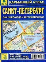 Санкт-Петербург для пешеходов и автомобилистов: План города, план центра города. Окрестности города