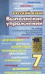 ГДЗ по русскому языку 7 класс Ладыженская Баранов