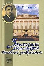 Записки ректора Московского университета. Воспоминания