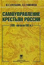 Самоуправление крестьян России (XIX - начало XXI в.). Учебное пособие
