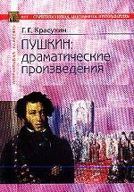 Пушкин. Драматические произведения. Пособие для преподавателей, старшеклласников и абитуриентов