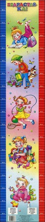 """Ростомер детский с картинками """"Подрастай-Ка!"""" для девочек"""