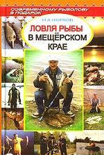 Рыбная ловля в Мещерском крае
